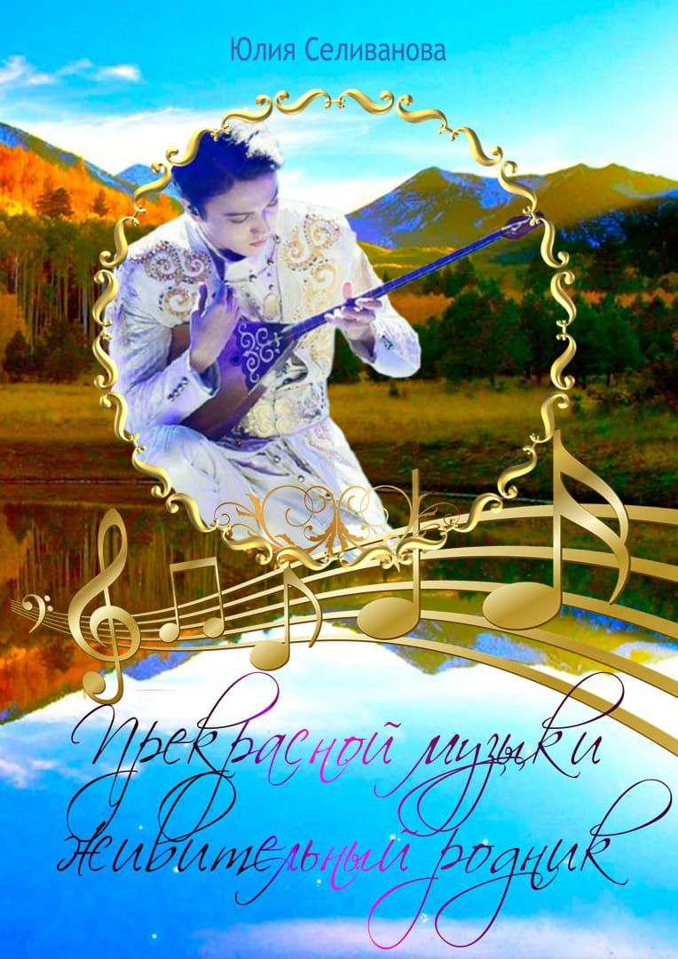 """Dears'"" Stories: Julia Selivanova writes books and poems in honor of Dimash"