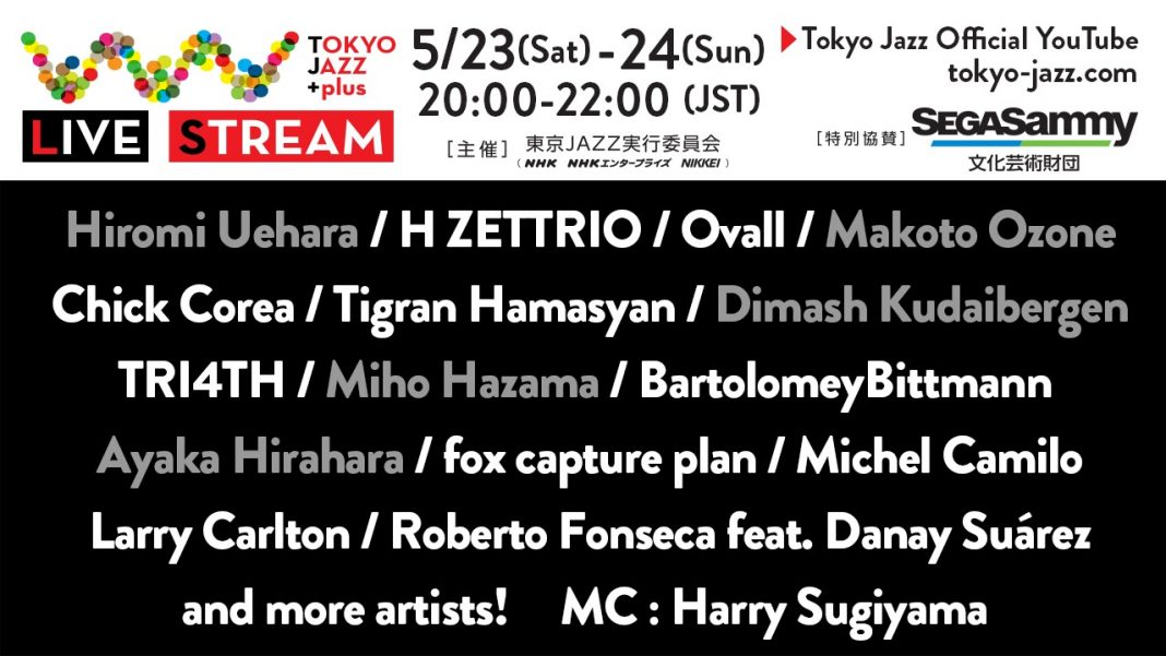 World stars and jazz legends will perform at the TOKYO JAZZ +plus LIVE STREAM online event!