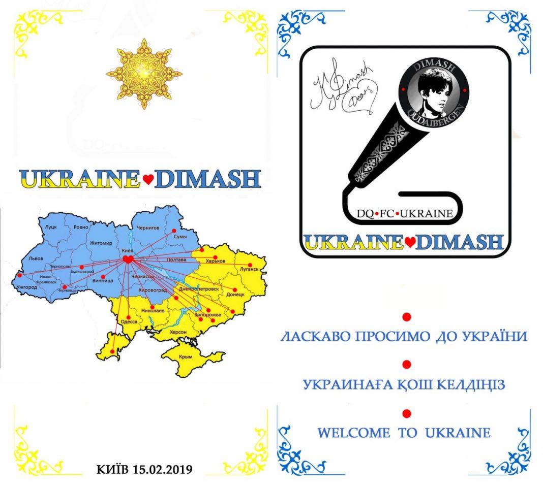 Histories of fan clubs: Dimash Fan Club in Ukraine