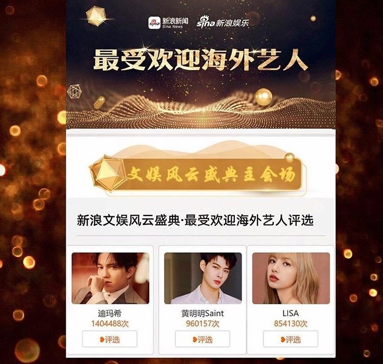 "Dimash voted the best overseas artist in the vote ""Leading 2020 Sina Entertainment Festival"""