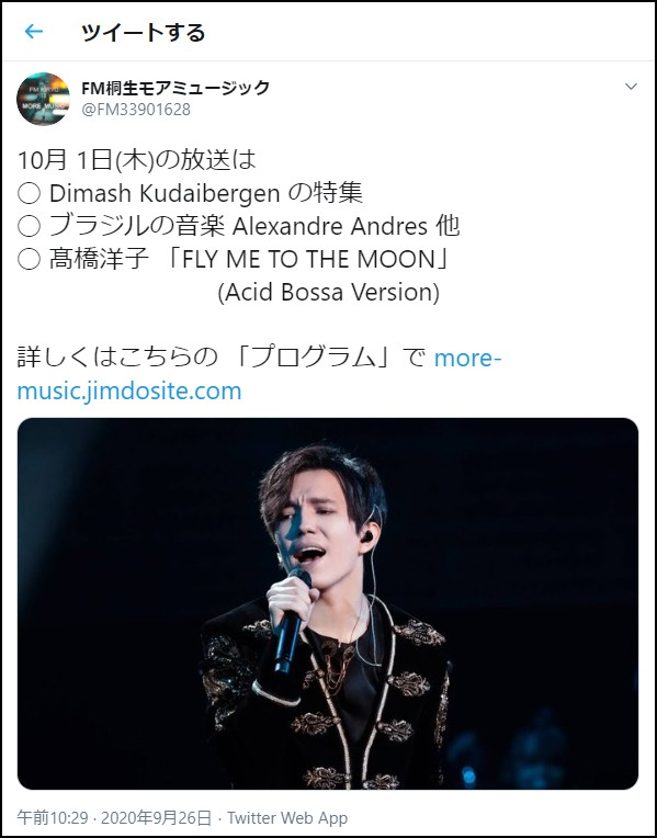 "Dimash songs to air on Japanese radio ""FM Kiryu"""