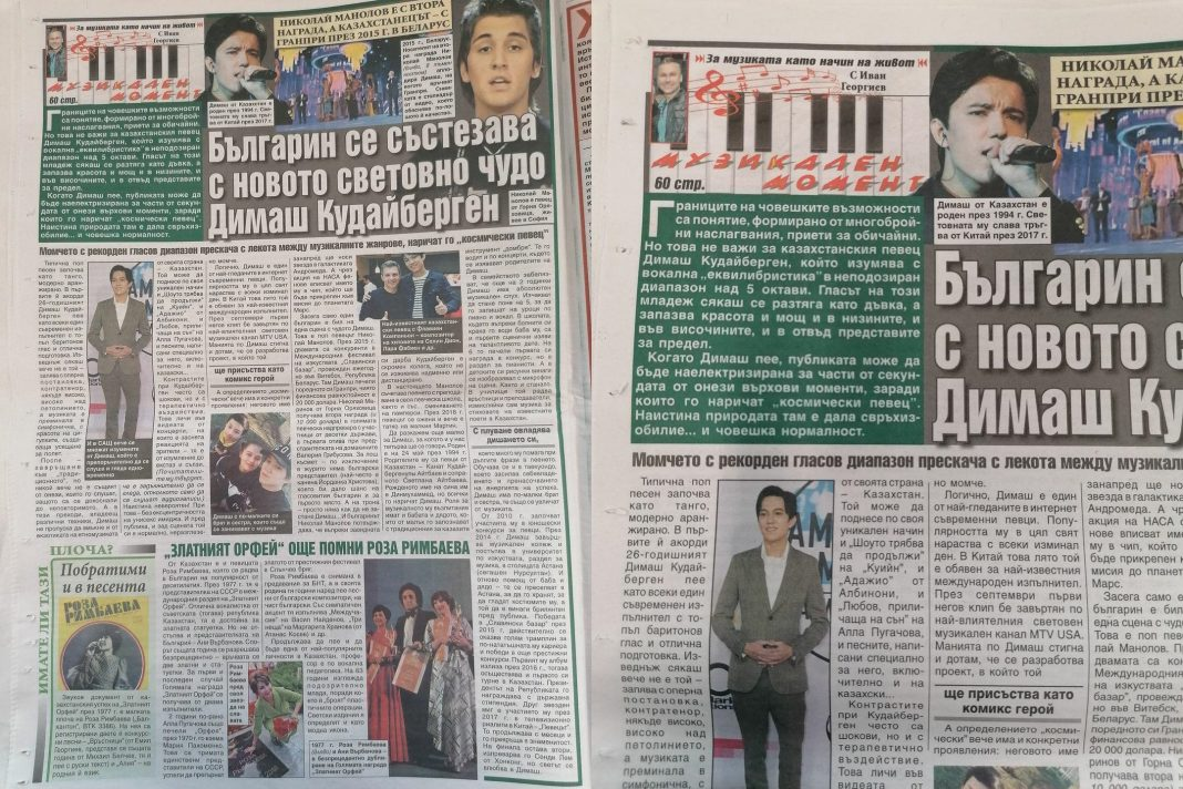 "Bulgarian newspaper ""Weekend"" writes about Dimash"