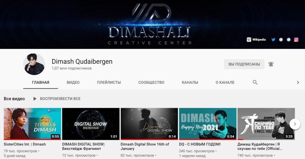 Dimash Qudaibergen Official - pages of the Kazakhstani singer in social networks