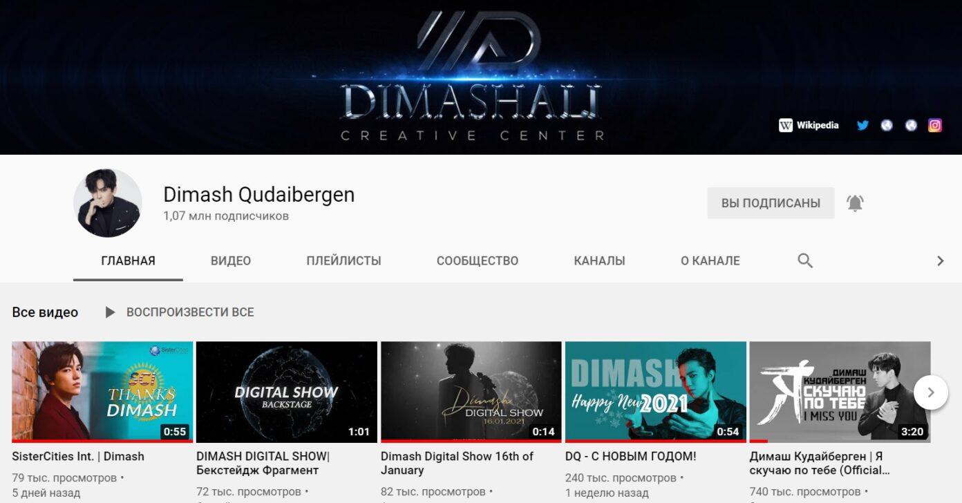 YouTube Димаша Кудайбергена