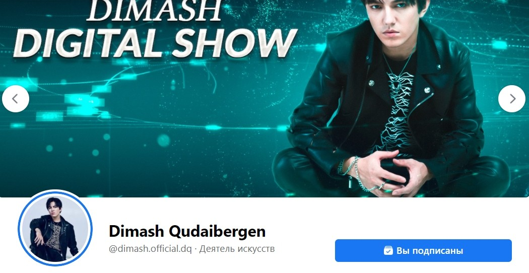 Dimash Qudaibergen Official - pages of the Kazakhstani singer in social networks